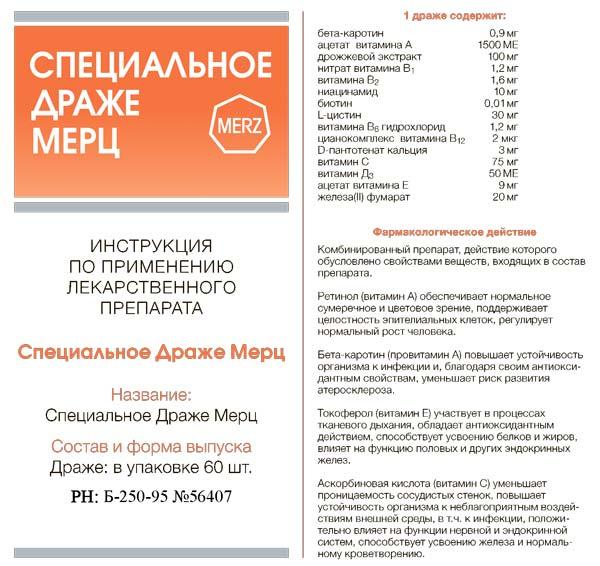 мерц витамины для волос инструкция цена